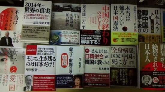 日本书店销售的各种各样反华反韩书籍-日本 文攻 中国 对华宣传自始