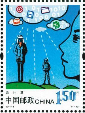 《网络生活》邮票