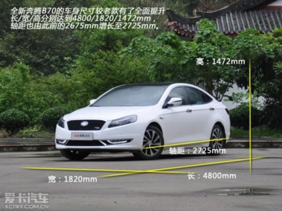 2014款一汽奔腾b70车型售价一览表高清图片