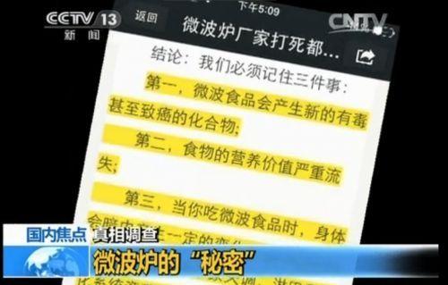 央视《国内焦点》:微信公众帐号变成谣言与虚假广告温床