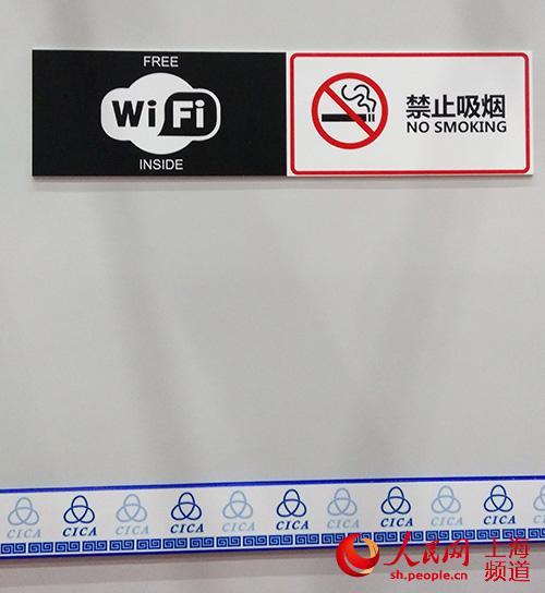 峰会新闻中心提供免费无线WiFi上网