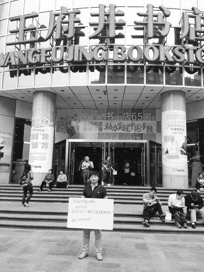 河南80后村主任北京街头招商 称实在没有更好的办法了