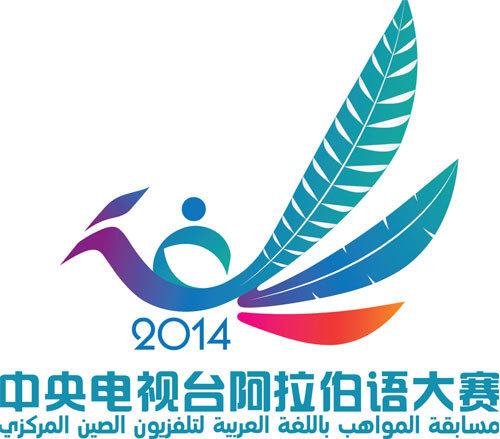 2014年首届央视阿拉伯语大赛官方网站正式开通