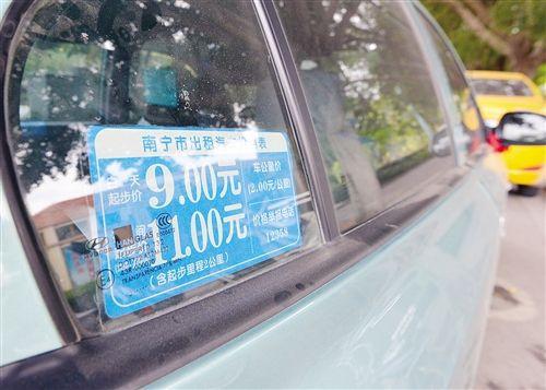 南宁出租车完成调表打车费增加 高峰时段绕行更省钱