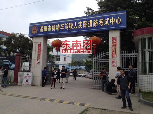 莆田市机动车驾驶人实际道路考试中心高清图片