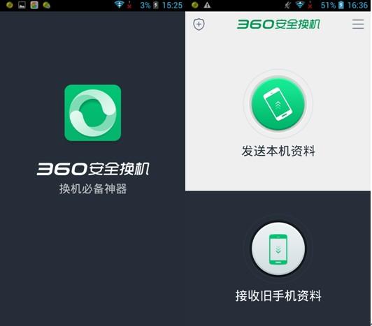"""360独家推出新旧手机""""对传""""功能换机高速安全 - 平衡天下 - 平衡天下Balance the blog"""