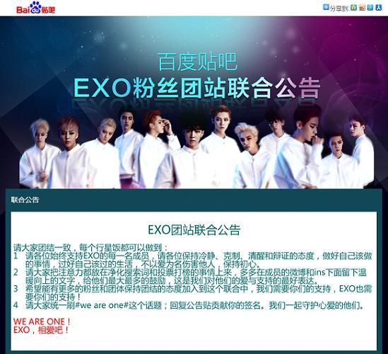 EXO粉丝贴吧发布联合公告  号召以理智行动支持偶像