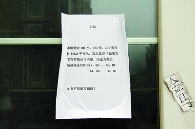 """南京一小区""""业主会所""""被出租给人开公司"""