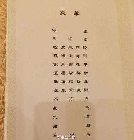 揭秘亚信峰会国宴:家常食材为主 烹饪中西合璧