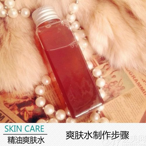 爽肤水制作步骤都是一样的,精油只需要根据各人的肤质再添加就