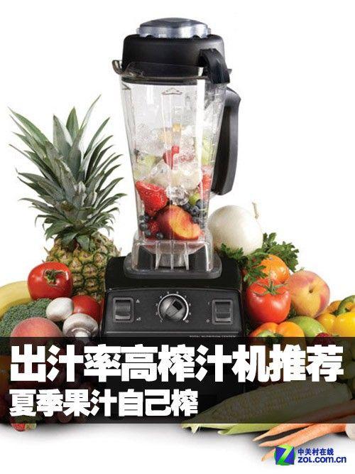 夏季果汁自己榨 出汁率高榨汁机大搜罗
