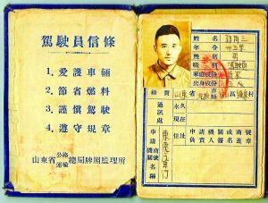 新中国最早驾照亮相无锡 由收藏家刘志刚收集