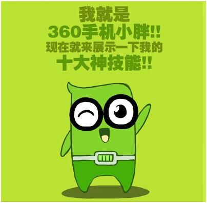 404一嫩贼手机网_转:360手机助手推出卡通形象 万能的\