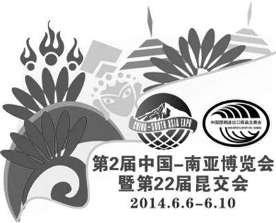 """第2屆中國—南亞博覽會暨第22屆中國昆明進出口商品交易會已進入緊張倒計時,為了確保本屆南博會順利召開,各項工作目前正在有序開展。雲南已經進入""""南博節奏""""。"""