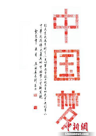 """無錫七旬老翁創作148方印章組成篆刻""""中國夢"""""""