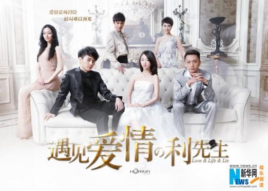 《遇見愛情的利先生》曝預告 陳曉周冬雨再演情侶