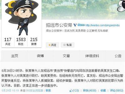 山东招远:女子麦当劳店内被6人打死 据称因拒