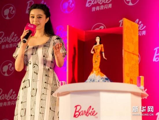 """(晚报)(2)""""范冰冰珍藏版芭比娃娃""""首发"""