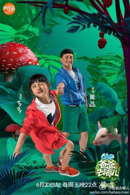黄磊 海报/《爸爸去哪儿2》即将在6月20日开播。