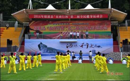 绩溪县举办第二届全民健身运动会(图)