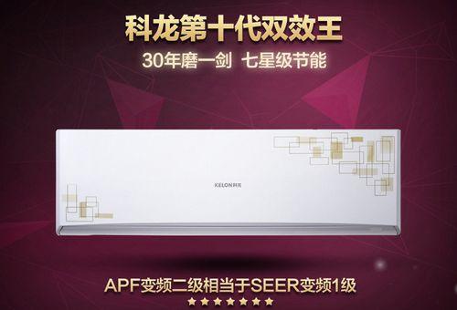 新APF二级变频 科龙空调省电节能