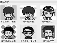 """朋友圈被卡通头像刷屏爆火的APP""""脸萌""""出自90后"""