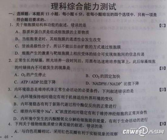 高考答案_2013四川高考试题答案语文卷1