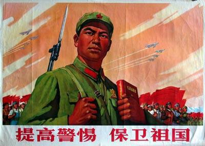 上世纪60年代宣传海报:展现经典中国军人形象