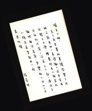 张爱玲致晓云小姐的信
