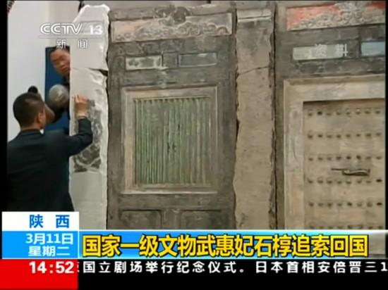 資料視頻:國家一級文物武惠妃石槨從美國被追索回國截圖