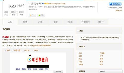 传QQ数据大规模泄露-可查看密码朋友圈等隐私信息
