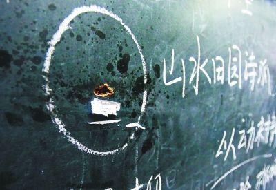 遗留在教室黑板上的弹孔。