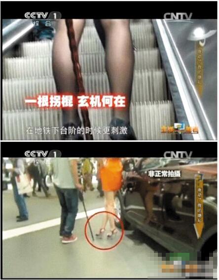 成人黄色网偷拍_团伙用拐杖偷拍女子裙底 变黄色视频暴敛钱财(图)