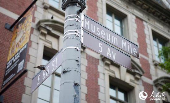 博物馆大道节