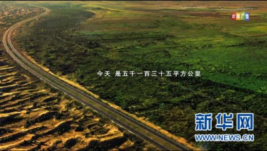 """首支""""绿色中国梦""""主题公益广告开播【4】"""