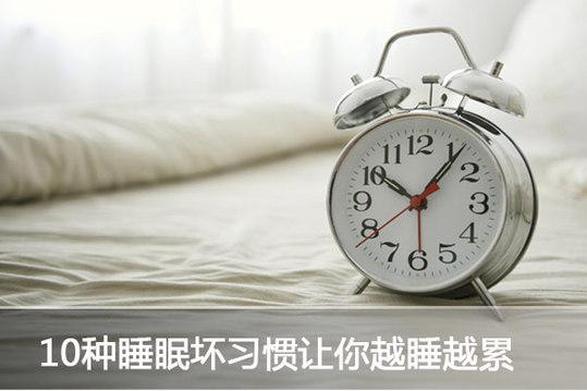 养生警惕:睡前勿生气 10种坏习惯越睡越累!
