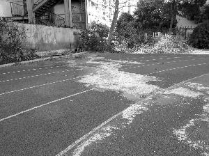 违建 油污浸烂塑胶跑道