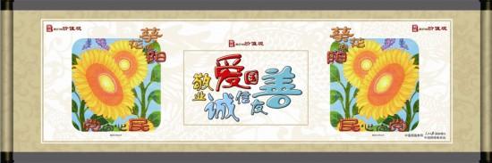 WD103葵花向阳 民心向党-01.jpg