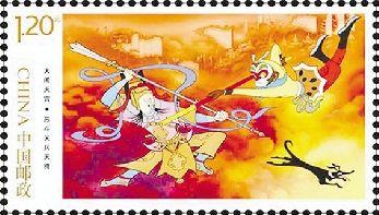 特种邮票《大闹天宫》