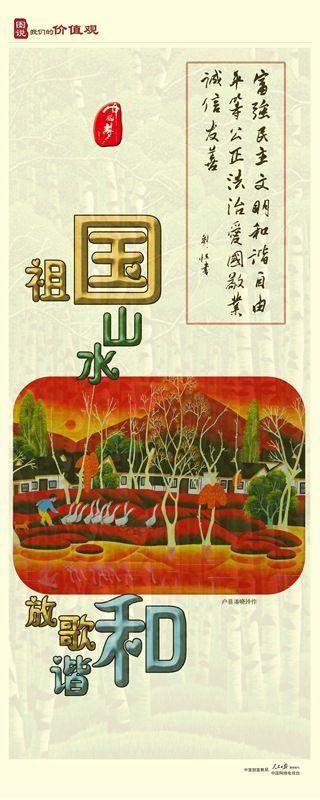 ZB 116 祖国山水 放歌和谐.jpg