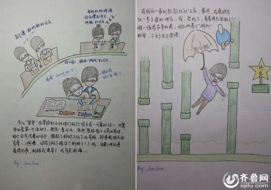 """新疆姑娘山东求学 手绘漫画图说""""大学生活""""【15】"""