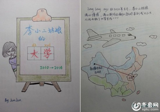 """新疆姑娘山东求学 手绘漫画图说""""大学生活"""""""