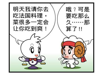 女炫舞吧星座奇缘十二星座静待挑战原标题:男生漫画白羊座的星座的十二星座图片