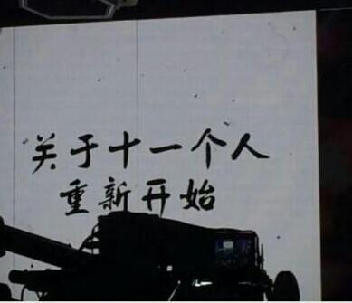 exo再登《快乐大本营》何炅12人口误引集体飙泪虐心【2】