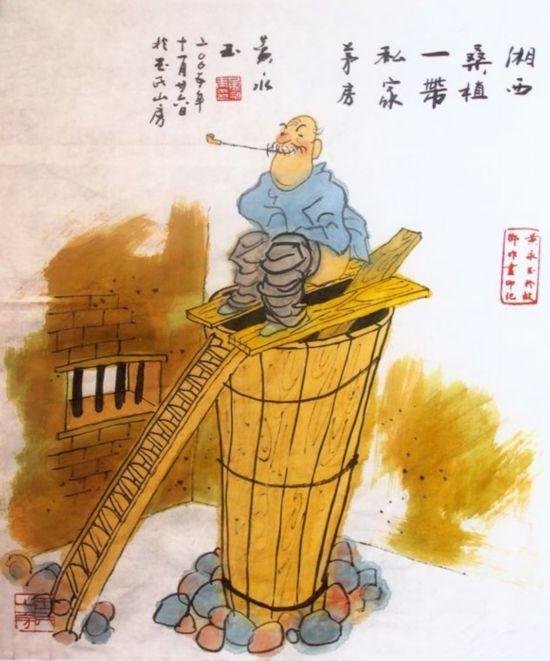 是臭味儿还是文化:黄永玉书画创作如厕图【2