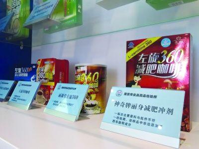 减肥成分里违禁含有咖啡但对减肥作用食品昨天,南京市不大药品振动腰减肥图片