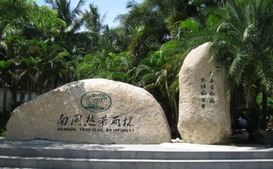 兴隆南国热带雨林游览区    既有亚洲最大的热带雨林馆,还有花草奇石遍地的园林,有热带珍贵树种繁多的雨林,又可领略侨乡文化……