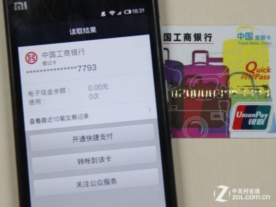 NFC读取银行卡信息 会威胁到你的存款吗?