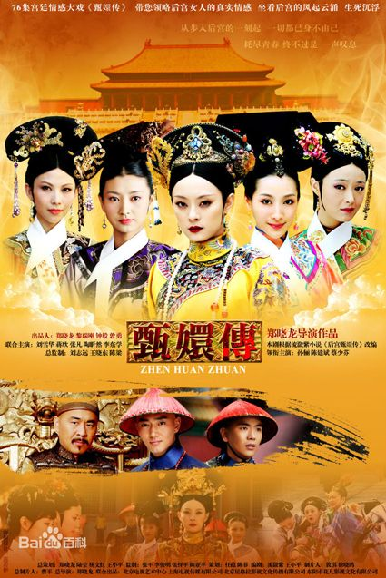 The Legend of Zhen Huan, one of the 'top 10 popular Chinese TV dramas overseas' by China.org.cn.