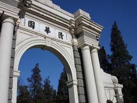 2014高考志愿填报:中国就业薪金最高的9所大学推荐